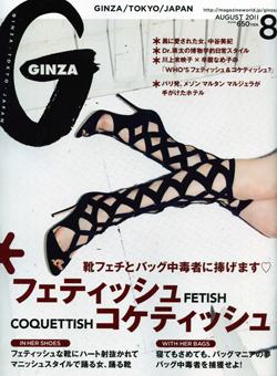 7月12日発売の雑誌『GINZA2011年8月号』 の靴特集