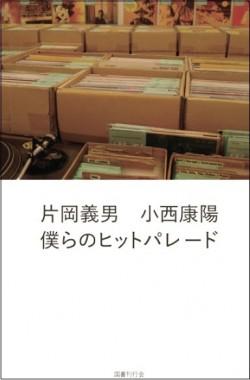 kataoka524cover