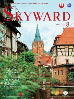skyward201608